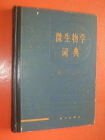 微生物学词典