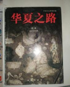 华夏之路  第三册 隋唐至两宋时期