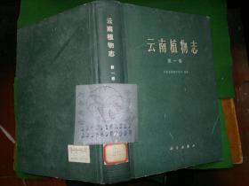 云南植物志.第一卷.种子植物++