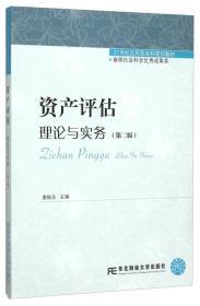 资产评估:理论与实务(第二版)唐振达9787565419829东北财经大学出版社