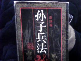 孙子兵法连环画【第一册】