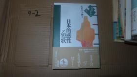 日本的感性と短歌 日文原版 精装