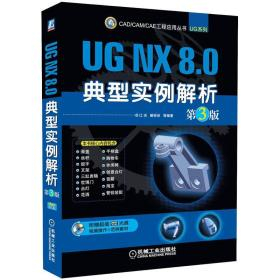 CAD/CAM/CAE工程应用丛书·UG系列:UG NX 8.0典型实例解析(第3版)