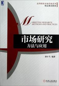 【二手包邮】市场研究方法与应用 唐小飞 机械工业出版社