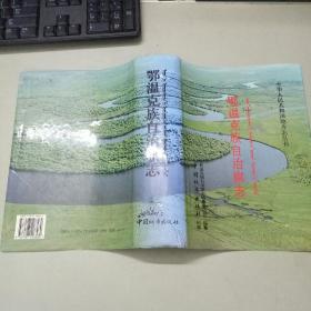 鄂温克族自治旗志