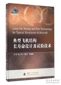 典型飞机结构长寿命设计及试验技术【硬精装】