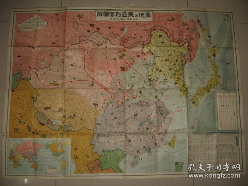 侵华地图 1937年东亚形势图解 漫画手法 中华民国全图 详注共产军20万国民党军日本军蒙古军兵力分布 各地物产 飞机场军队部署