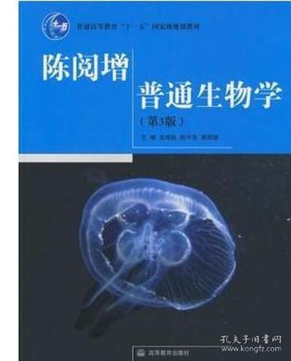 陈阅增普通生物学(第3版) 吴相钰 陈守良 葛明德 高等教育出版社 9787040250589