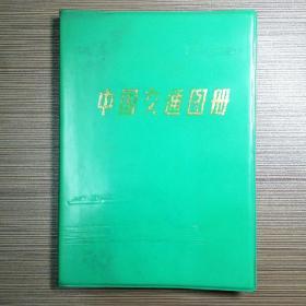 中国交通图册(1979年绿塑套本)
