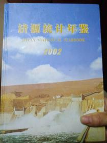 济源统计年鉴2002(印数200册)