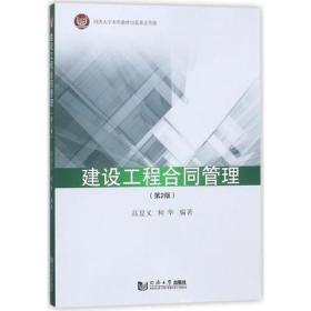 建设工程合同管理(第2版)