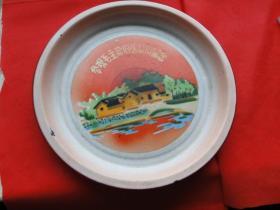 文革时期搪瓷盘--.参观毛主席旧居韶山纪念,桔州牌,湖南长沙搪瓷厂出品1969、6、23,规格298MM,8.5品以上