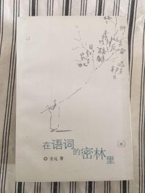 在语词的密林里 2005年一版一印 仅印4000册 ktg2下2