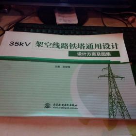 35V 架空线路铁塔通用设计设计方案及图集  J