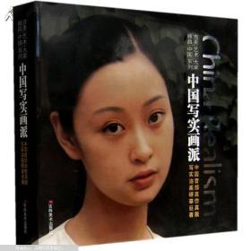 中国写实画派 中国首部高伪真版 写实油画研摹巨著