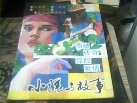 小说与故事1987年第4期