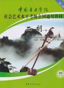 中国音乐学院社会艺术水平考级全国通用教材:二胡(一至七年级)
