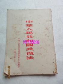中华人民共和国兵役法(1955年9月)