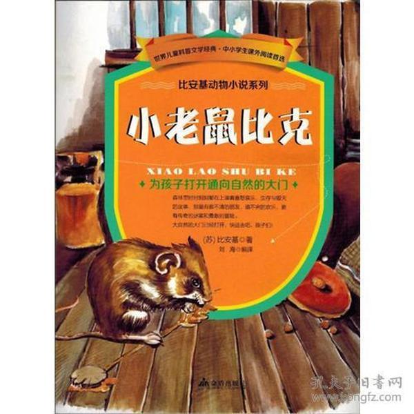 世界儿童科普文学经典-比安基动物小说系列.小老鼠比克