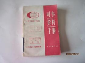 时事资料手册 1987年版