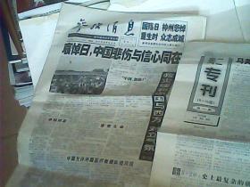 参考消息 2008年5月20日 汶川地震哀悼日 中国悲伤与信心同在 专刊9--16版马英九520就职礼备受瞩目