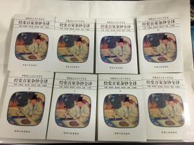 经史百家杂钞全译(全十册)中国历代名著全译丛书