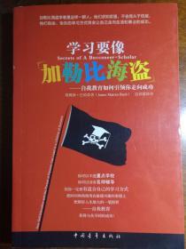 学习要像加勒比海盗(请见描述)
