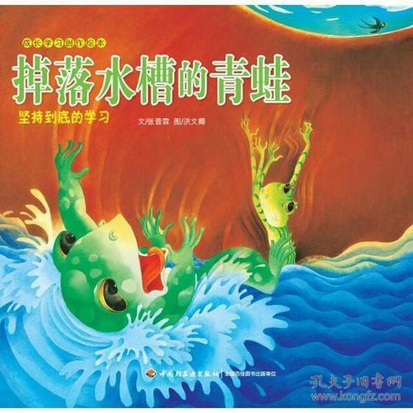 成长学习创作绘本--掉落水槽的青蛙*坚持到底的学习(彩绘版)(教育部推荐书目)