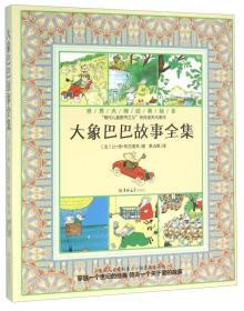 世界大师经典绘本:大象巴巴故事全集