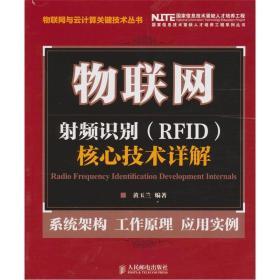 射频识别(RFID)核心技术详解