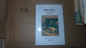 慚愧の精神史 日文原版