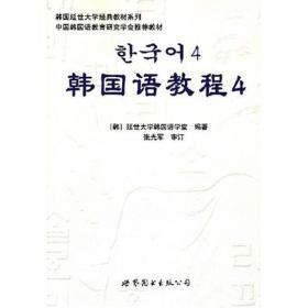 韩国语教程4 延世大学韩国语学堂 世界图书 9787506285957
