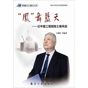 """""""凤""""舞蓝天:记中国工程院院士杨凤田"""