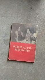 50年代旧书..回想给毛主席做饭的时候【有图】