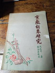 京剧胡琴研究