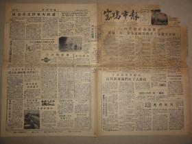 宝鸡市报(1958年 第227期)灭四害、歼灭麻雀、大跃进等内容