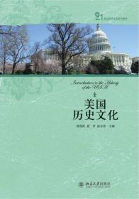 21世纪英语专业系列教材:美国历史文化