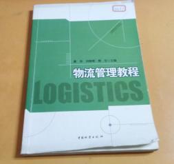 物流管理教程(书第1-4页是缺页:含版权页和目录)