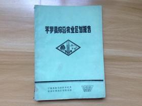 平罗县综合农业区划报告