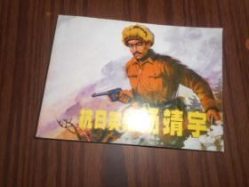 北京小学生连环画 抗日英雄杨靖宇