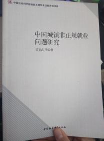 中国城镇非正规就业问题研究