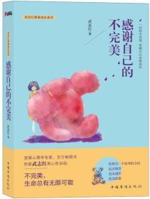 正版二手【包邮】感谢自己的不完美武志红著中国华侨出版社9787511343178有笔记