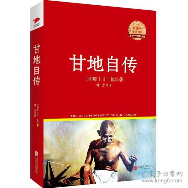甘地自传/新课标必读丛书红皮系列