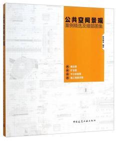 高职 公共空间景观 案例精选及细部图集