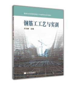建设行业技能型紧缺人才培养培训系列教材:钢筋工工艺与实训