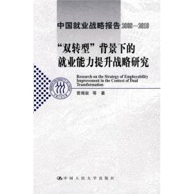 """中国就业战略报告(2008-2010):""""双转型""""背景下的就业能力提升战略研究"""