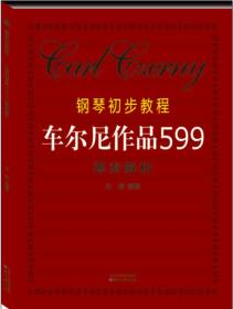 钢琴初步教程·车尔尼作品599:弹奏解析