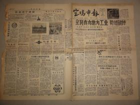 宝鸡市报(1958年 第226期)全民兴办地方工业、火柴厂、大跃进等内容