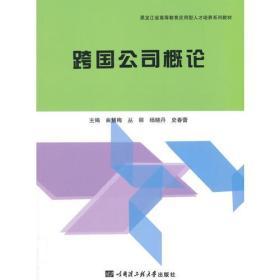 哈尔滨工程大学出版社 跨国公司概论 曲慧梅 等 9787566109569