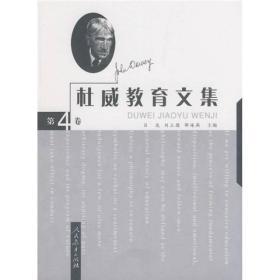 杜威教育文集 第4卷